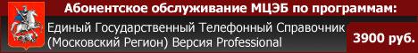 Телефонные номера Москвы